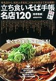 立ち食いそば手帳 名店120 首都圏編 (Gakken Mook)
