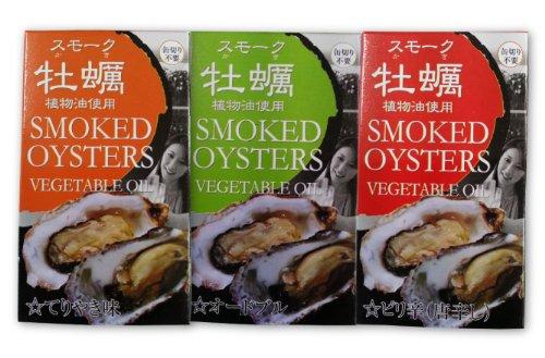 【3缶セット】牡蠣燻製缶詰 オードブル味1缶、ピリ辛味1缶、てりやき味1缶
