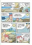無人島のサバイバル (かがくるBOOK 科学漫画サバイバルシリーズ)