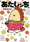 あたしンち 第20巻 2014年11月21日発売