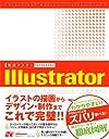 [実践マスター] Illustrator CS/CS2/CS3対応