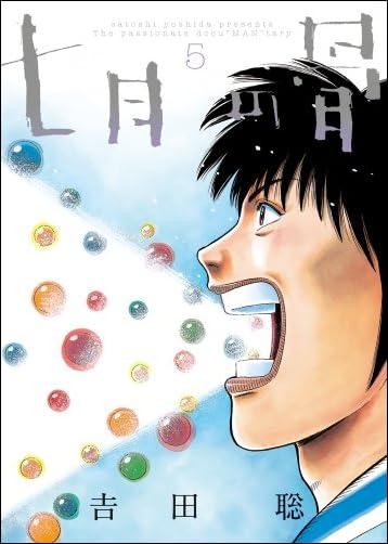 七月の骨 5 (ビッグ コミックス〔スペシャル〕)