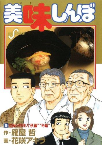 美味しんぼ(99) (ビッグコミックス)