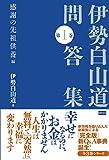 伊勢白山道問答集 第1巻  【感謝の先祖供養編】