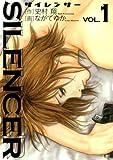 SILENCER(1) (ビッグコミックス)
