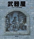 武器屋 / Truth In Fantasy編集部 のシリーズ情報を見る