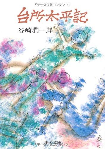 台所太平記 (中公文庫)