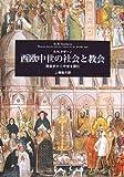 西欧中世の社会と教会―教会史から中世を読む