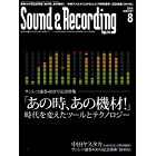 Sound & Recording Magazine (サウンド アンド レコーディング マガジン) 2014年 08月号 [雑誌]