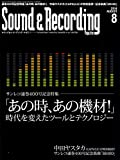 Sound & Recording Magazine 2014年 08月号 [雑誌]