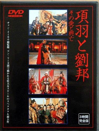 項羽と劉邦 ― その愛と興亡 完全版 [DVD]