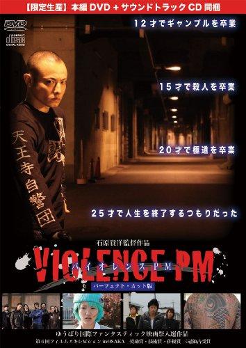 バイオレンスPM (VIOLENCE PM)【パーフェクト・カット版】初回限定 本編DVD+サウンドトラックCD同梱
