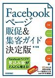 Facebookページ販促&集客ガイド 決定版 (得する<コレだけ! >技)