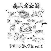 森山直太郎の新アルバム