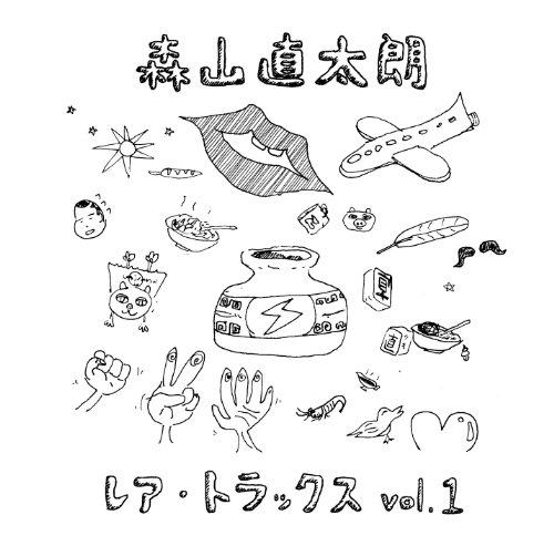 レア・トラックス vol.1