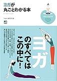 ヨガが丸ごとわかる本 (趣味の教科書)