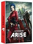 Ghost in the Shell: Arise - Borders 1...