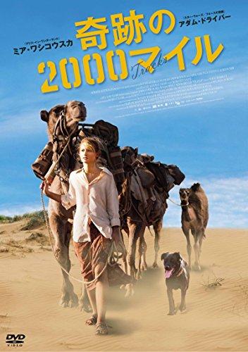 奇跡の2000マイル [DVD]