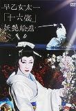 早乙女太一 十六歳 妖艶絵巻[DVD]