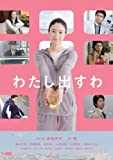 わたし出すわ [DVD]