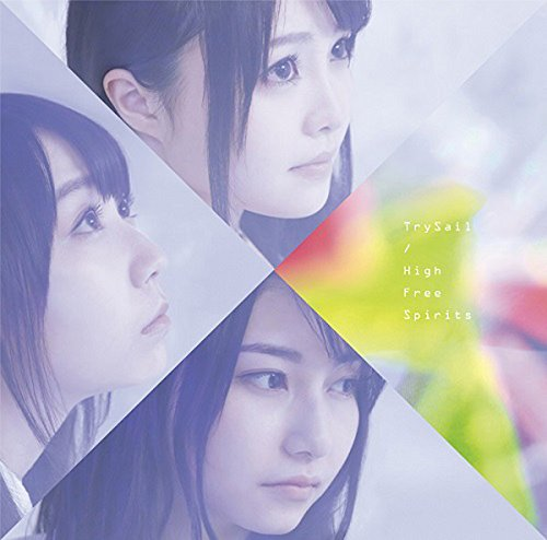 High Free Spirits(初回生産限定盤)(DVD付)