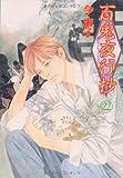 百鬼夜行抄 22 (Nemuki+コミックス)
