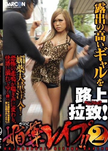 露出の高いギャルを路上拉致!媚薬レイプ!!2 [DVD]