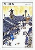 夏目漱石 (ちくま日本文学 29)