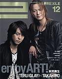 月刊 EXILE (エグザイル) 2009年 12月号 [雑誌]