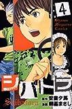 シバトラ 4 (4) (少年マガジンコミックス)