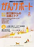 がんサポート 2008年 02月号 [雑誌]