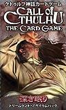 クトゥルフ神話カードゲーム拡張パック5:深き眠り