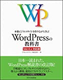 本格ビジネスサイトを作りながら学ぶ WordPressの教科書 Ver.4.x対応版