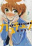 コミックス / 菊池まりこ のシリーズ情報を見る