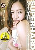 SUPERHARD女子大生 村西まりな Premium [DVD]