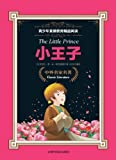 The Little Prince (Chinese Edition)