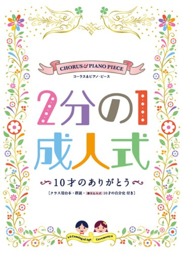 Chorus - 0 - piano and pieces 2-1 adult expression ~ thank you for the 10-year-old ~ [official version] (sheet music)