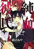 純血+彼氏(3) (KCx(ARIA))
