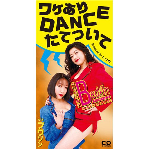 ワケあり DANCE たてついて / POISON~プワゾン~