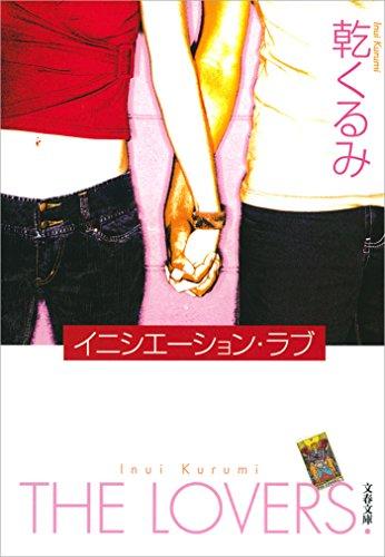 イニシエーション・ラブ (文春文庫)[Kindle版]
