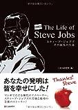 [COMICS] The Life of Steve Jobs スティーブ・ジョブズ その波乱の生涯