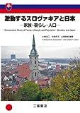 激動するスロヴァキアと日本―家族・暮らし・人口