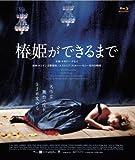 椿姫ができるまで[Blu-ray/ブルーレイ]