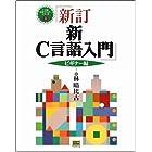 新C言語入門 ビギナー編 (C言語実用マスターシリーズ)