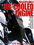 スズキ油冷エンジンファイル—GSX-R750/GSX-R1100/GSF750/GSF1200/BANDIT