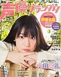 声優グランプリ 2014年 03月号 [雑誌]