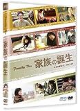 家族の誕生 [DVD]
