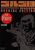 ゴルゴ13出生の秘密 THE FIRST VOLUME SP (1) (SPコミックス)