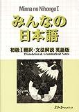 みんなの日本語—初級1翻訳・文法解説 英語版