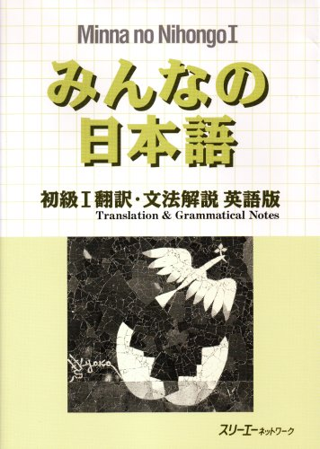Minna no Nihongo Honyaku: English Translation and Grammatical Notes